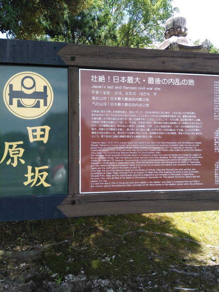 西郷どんの史跡巡り第二弾!田原坂から熊本城へ!西南戦争のキッカケとは?